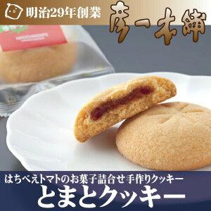 【とまとクッキー】12個入り 熊本県八代名産トマトの「はちべえトマト」の手作りクッキー スイーツ 和菓子 クッキー トマト お菓子 お取り寄せ 菓子折り 老舗 お土産 帰省土産 プレゼント