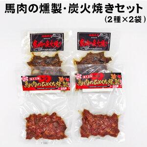 馬肉の燻製・炭火焼きセット(2種類入) 馬肉 炭火焼き 燻製 くんせい おつまみ 珍しい お取り寄せ ご当地 ギフト プレゼント 敬老の日 残暑見舞い お彼岸