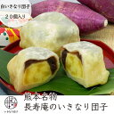 【熊本のお土産】白いきなり団子 20個入り 【長寿庵】【熊本名物】熊本銘菓 肥後銘菓 芋 さつまいも サツマイモ …