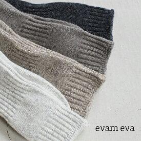 evam eva エヴァムエヴァ wool cashmere rib socks ウール カシミア リブ ソックス E193Z111 レディース 靴下 クルー あったか 無地 シンプル ナチュラル グレー ギフト【 ネコポス対応 】