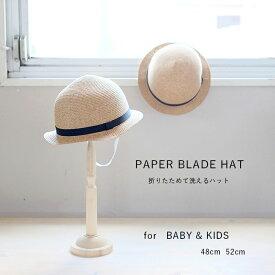 CLASKA 洗える 畳める キッズ ペーパーブレードハット クラスカ ハット 帽子