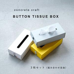 コンクリートクラフト Button Tissue Box 3枚組 ティッシュ ボックス ケース ペーパーティッシュBOX 紙 紙製 折りたたみ インテリア concrete craft 収納 シンプル おしゃれ クラフトワン ダンボール生
