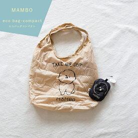 CLASKA クラスカ MAMBO マンボ エコバッグコンパクト ベージュ ブラック 黒 ナイロンバッグ 折り畳みバッグ 予備バッグ ショッピングバッグ イラストビション・フリーゼ ギフト 犬 塩川いづみ ブランド イラスト おしゃれ かわいい 北欧
