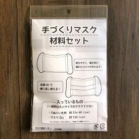 手作りマスクキット 大人用 材料セット マスク2個分のマスク生地とマスクゴムのセット
