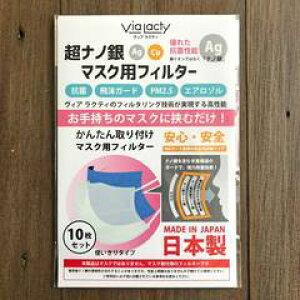 超ナノ銀マスク用フィルター 10枚セット お手持ちのマスクに挟むだけ!抗菌・飛沫ガード・PM2.5・エアロゾル 日本製