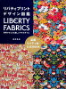 Textile Megumi Sakai beauty work 3120 which is the most beautiful in the Liberty print design illustrated book LIBERTY FABRICS world
