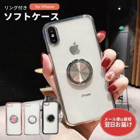 ソフトケース スマホリング 付き iPhonese iPhone XR XS iPhone8 ケース ソフト iPhone X iPhone7 iPhone8Plus iPhone SE iPhone7Plus スマホケース アイフォン iPhone6 iPhone6s 第2世代 リング付きソフトケース 車載マグネット対応 11pro