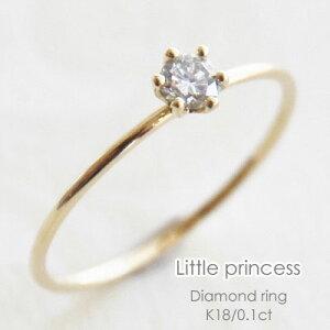 リング 指輪 レディース ダイヤモンド シンプル 0.1ct 一粒 ring ピンキーリング 華奢 繊細 極細 スキンジュエリー K18 18K 18金 ゴールド ピンクゴールド ホワイトゴールド GOLD PG WG レディース 送