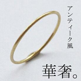 リング 指輪 シンプル プレーン アンティーク ピンキーリング 0.9mm幅 0.8号 〜 20.0号 K18 18K 18金 ゴールド PG ピンクゴールド WG ホワイトゴールド Pt900 プラチナ 華奢 細 極細 指輪 レディース ギフト 小指 メール便