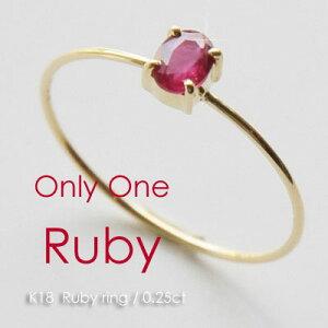 K18 ルビー 一粒 リング 指輪 女性 レディース 0.7mm幅 0.250ct #5.0号〜18.0号 オーバル カット 18K 18金 シンプル 華奢 1点もの ゆびわ ring 赤 オンリーワンルビーリング ギフトラッピング対応 コン