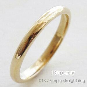 指輪 リング 甲丸 シンプル ストレート リング 2mm幅 (5.0号〜20.0号) 刻印 サービス K18 Pt900 18K 18金 GOLD PG WG ゴールド ピンクゴールド ホワイトゴールド プラチナ 地金 レディース メンズ 艶あり