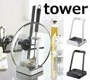 お玉&鍋ふたスタンド タワー ホワイト ブラック TOWER 2248 2249 調理小道具立て 調理中のちょい置きに便利 お玉や菜…