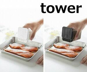 小麦粉&スパイスボトル タワー ホワイト ブラック TOWER 3234 3235 容器 ストッカー 調味料容器 保存容器 容器 台所用品 キッチン雑貨 調味料入れ 調味料ケース 調味料ポット スパイス容器 調味