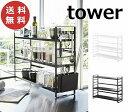 シンク上キッチン収納ラック タワー ホワイト ブラック TOWER 3257 3258 収納/キッチンラック/キッチン収納/キッチン…
