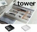 伸縮&スライド カトラリートレー タワー ホワイト ブラック TOWER 3382 3383 カトラリー トレー 収納 タワー tower 引…