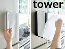 ストッパー付マグネットキッチンペーパーホルダー タワー ホワイト ブラック TOWER 3398 3399 磁石 マグネット キッ…