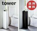 スリムトイレラック タワー ホワイト ブラック tower 3509 3510 山崎実業 yamazaki トイレ収納 スリム トイレラック …