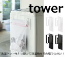 マグネット洗濯ネットハンガー タワー ホワイト ブラック TOWER 3621 3622 山崎実業 YAMAZAKI 洗濯機横マグネット tow…