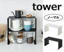 キッチンスチール コの字ラック タワー ホワイト ブラック タワー tower 3789 3890 シンク上キッチン収納ラック 収納/…