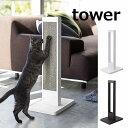 ホワイト 猫が立ったまま爪とぎ タワー ホワイト ブラック TOWER 4212 4213 猫 爪とぎ つめとぎ 爪 ネイル 爪磨き 猫…