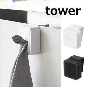 タオルホルダー シンク扉タオルホルダータワー TOWER ホワイト ブラック 4250 4251 タオル タオル 掛け キッチン 収納 おしゃれ タオル ハンガー ハンガー シンプル 北欧 フキン掛け 布巾かけ ふ
