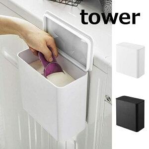 マグネット洗濯洗剤ボールストッカー タワー ホワイト ブラック tower 4266 4267 山崎実業 YAMAZAKI マグネット 磁石 洗濯洗剤ボール 収納 ボックス 洗濯ボール 洗剤ボール 洗濯