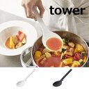 シリコーン調理スプーン タワー ホワイト ブラック TOWER 4272 4273 お玉 おたま 山崎実業 YAMAZAKI シリコン シリコ…