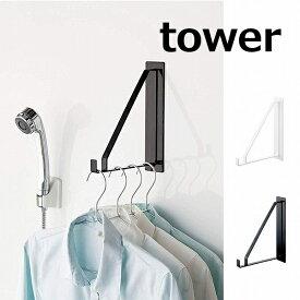 マグネットバスルーム物干しハンガー タワー ホワイト ブラック TOWER 4712 4713 マグネット 磁石 洗濯用品 物干しハンガー 洗濯機 壁面 収納 薄型 省スペース おしゃれ タワー おしゃれ 山崎実業 YAMAZAKI