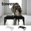 ペットフードボウルスタンドセット トール タワー ホワイト ブラック TOWER 4744 4745 ペット食器 おしゃれ 浅め 2つ…