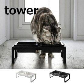 ペットフードボウルスタンドセット トール タワー ホワイト ブラック TOWER 4744 4745 ペット食器 おしゃれ 浅め 2つ仕切り【仕切り皿 かわいい 犬 猫 フードボウル エサ入れ 室内用】【送料無料】【あす楽対応】