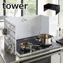 レンジガード 伸縮レンジガード タワー tower ホワイト ブラック 4974 4975 コンロガード コンロ レンジ 汚れ防止 油…