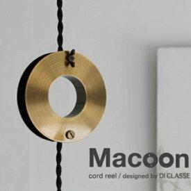 1,000円OFFクーポン配布中 マクーン コードリール アンティークゴールド クローム Macoon cord reel ディクラッセ DI CLASSE デザイン 照明器具【送料無料】
