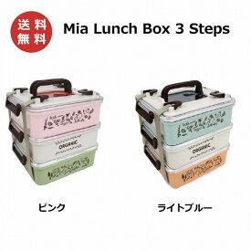 弁当箱 3段 行楽弁当箱 大容量 日本製 ランチボックス ファミリー 運動会 家族 ピクニック おしゃれ かわいい ランチボックス 弁当箱 Mia K04-6051 K04-6052 【送料無料】