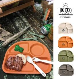 ロッコ バンブー プレート ナチュラル オレンジ カーキー グレー キッチン 食器 仕切り おしゃれ キャンプ バーベキュー BBQ ピクニック ランチプレート ランチ ROCCO Bamboo Plate