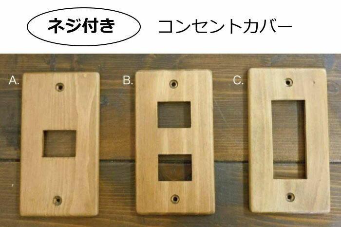木製 スイッチカバー 1穴 2穴 3穴 ネジ付き スイッチカバー コンセントカバー スイッチプレート【あす楽対応】