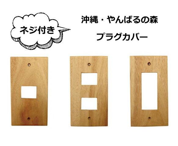 木製 スイッチカバー 1穴 2穴 3穴 ネジ付き 日本製 スイッチカバー コンセントカバー スイッチプレート プラグカバー カバー Creerクレエ MINAMIKARA PLUG COVER クスノキ 沖縄 やんばる