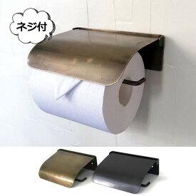 アイアンペーパーホルダー アンティーク ブラック ゴールド クレエ Creer トイレ用品 トイレットペーパー ホルダー ストッカー トイレ収納 アンティーク風 レトロ ストック