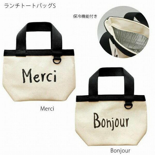 ヴィヴルランチトートバッグS Merci Bonjour ボンジュール メルシー 日本製 Vivre 保冷 ランチバッグ 保冷バッグ お弁当 ランチバック