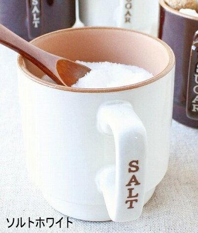 マグキャニスター ソルトホワイト シュガーホワイト ソルトブラウン シュガーブラウン スパイス 陶器 スパイス 容器 調味料入れ おしゃれ スパイスボトル 収納 キッチン