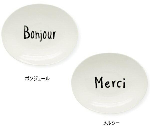 ヴィヴル オーバルパスタ&カレー ボンジュール メルシー プレート 中皿 パスタ皿 カレー皿