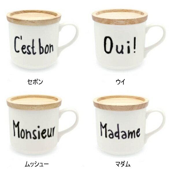 ヴィヴル 蓋付マグ 全4種 セボン ウイ ムッシュー マダム マグカップ マグ 陶器