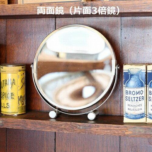 1,000円OFFクーポン配布中 ラウンド ミラー ダルトン ミラー ダルトン DULTON シルバー A655-723 円形 丸型 両面鏡 3倍鏡 卓上ミラー スタンドミラー 卓上 ミラー 鏡 かがみ カガミ 鏡