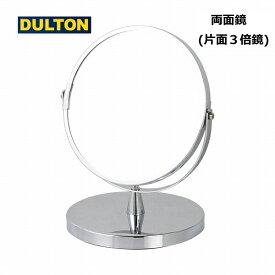 ラウンド ミラー ダルトン ミラー スタンド シルバー DULTON シルバー G755-905 円形 丸型 両面鏡 3倍鏡 卓上ミラー スタンドミラー 卓上 ミラー 鏡 かがみ カガミ 鏡