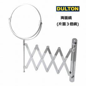 エクステンディング ミラー ダルトン ミラー スタンド シルバー ネシ付き DULTON G755-907 伸縮機能 伸縮 壁掛け ウォールミラー 壁面 円形 丸型 両面鏡 3倍鏡 ミラー 鏡 かがみ カガミ 鏡 おしゃれ バスルーム