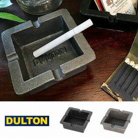 灰皿 アイアン アッシュトレイ ブラック グレー ダルトン DULTON R855-993 はいざら ハイザラ 灰皿 アッシュトレイ ダルトン シンプル 灰皿 インテリア