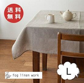 fog linen work フォグリネンワーク テーブルクロス Lサイズ 130x180 ナチュラル リネン リネン100% 麻 無地 布 ナチュラル おしゃれ 北欧【送料無料】【あす楽対応】