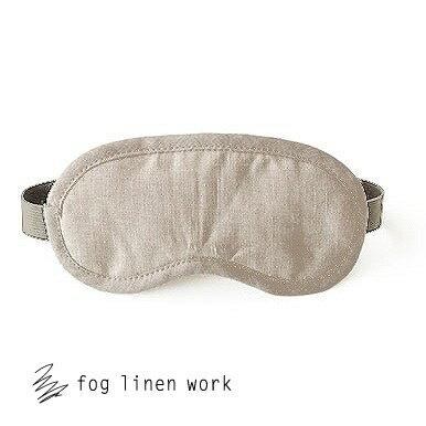 アイマスク ナチュラル LHE391-N fog linen work フォグリネンワーク リネン リネン100% 麻 無地 布 ナチュラル おしゃれ 北欧