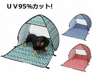 ファニーフィールド ファニーフィールド ポップアップ ペットサンシェード UV95%カット 紫外線カット レッド ネイビー グリーン お出かけ・お散歩グッズ 犬 猫 兼用 ペット サンシェード お