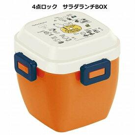 1,000円OFFクーポン ふんわり盛れる サラダランチボックス 弁当箱 620ml スヌーピー ともだち PFDN6N 弁当箱 4点ロック ランチボックス PEANUTS 2段 2段ランチボックス ピーナッツ SNOOPY スケーター 液漏れしにくい オレンジ 406522 電子レンジOK ランチボックス 弁当箱