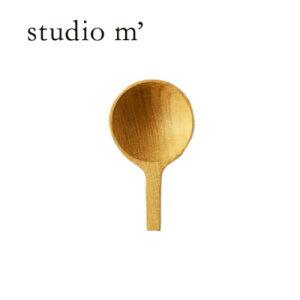栗の木 コーヒーメジャー ショート スタジオエム(スタジオM) コーヒースプーン 木製 ウッド 15576 木製食器 スプーン カトラリー 木製 キッチン 雑貨 コーヒースプーン スプーン メジャー 量り